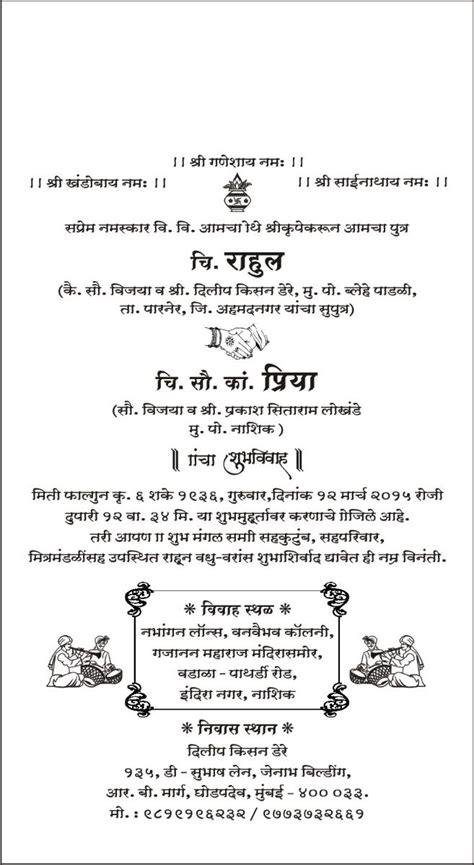 marathi card sample wordings marriage invitation card
