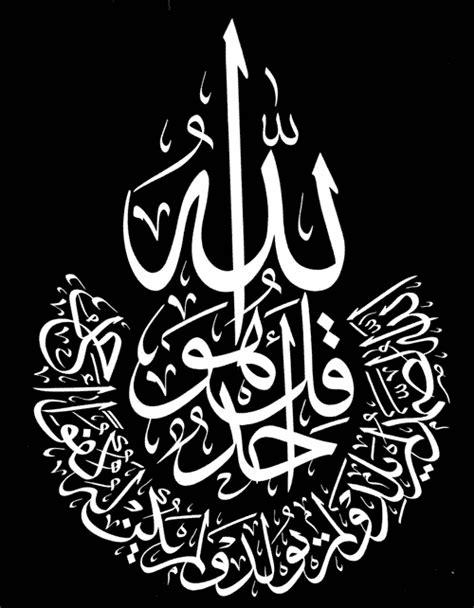 contoh kaligrafi surat pendek al quran grafis media