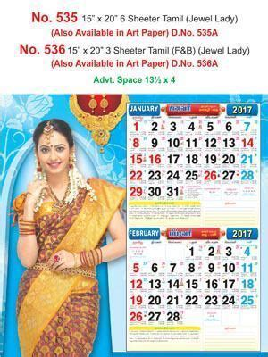 tamiljewel lady fb sheeter monthly calendar