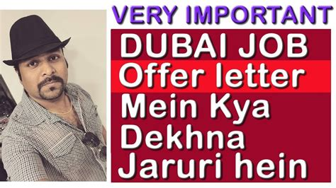 dubai job offer letter  kya dekhna jaruri  offer