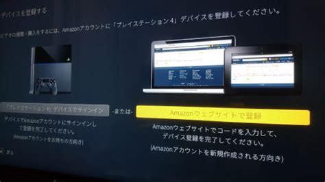 Amazon co jp mytv ps4 コード 入力