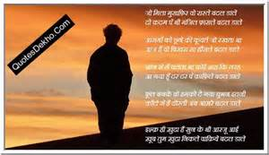 Hindi Sad Poems About Love