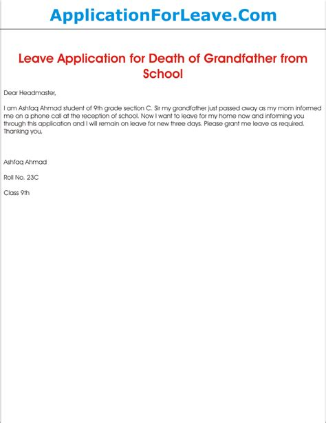 leave application  death  grandfather