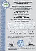 Проверить сертификат материнский капитал по номеру