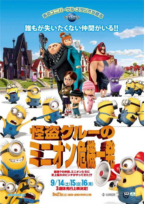 despicable dvd release date poster india posters movies