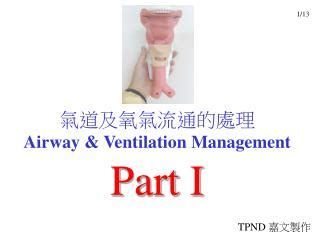 ppt chapter 8 airway management and ventilation powerpoint presentation id 244372