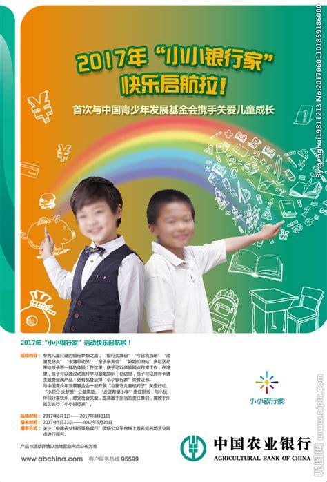 小小银行家活动海报设计图__海报设计_广告设计_设计图库_昵图网nipic.com