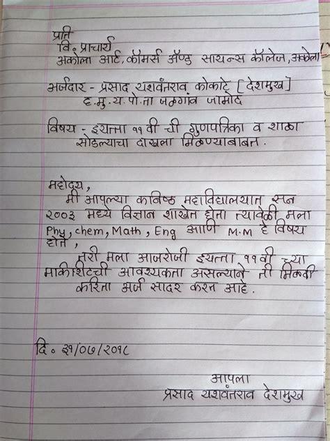 format   informal marathi letter quora