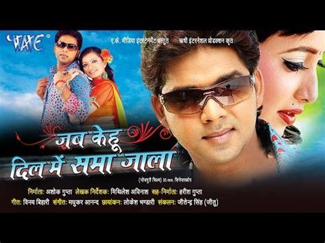 जब केहू दिल में समाजाला  Jab Kehu Dil Me Samajala  Super Hit Bhojpuri Film  Pawan Singh Full
