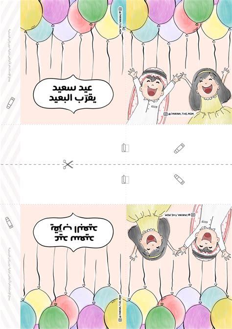 eid  athrf aaydyat  behance