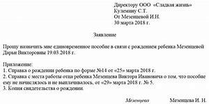 фиксированная сумма алиментов на ребенка в 2019 в московской области