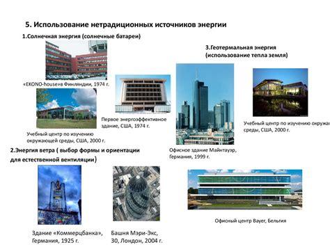 Энергетическая эффективность зданий и сооружений в аспекте управления их жизненным циклом – тема научной статьи по строительству.