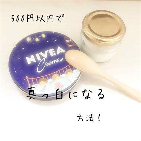 ニベア クリーム 使い方