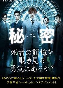 Film Japonais 2016 : himitsu the top secret keishi ohtomo 2016 scifi movies ~ Medecine-chirurgie-esthetiques.com Avis de Voitures