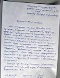 как написать жалобу губернатору московской области воробьеву