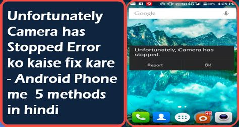 unfortunately android phone has stopped unfortunately has stopped error ko kaise fix kare