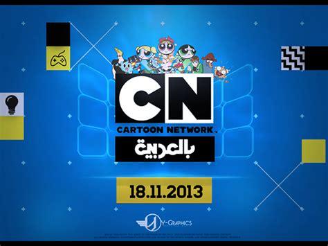 Cartoon Network Arabic Art On Behance