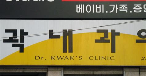 The Expatkerri Blog Strange English Signs In Korea. Movie Theater Signs. Mindy Project Murals. Fungal Pneumonia Signs. Bass Duck Decals. Canibeat Stickers. Dashboard Signs Of Stroke. Nfl Stickers. Kolaan Murals