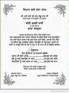 wedding invitation card shayari in hindi matik for With funny wedding invitations in hindi