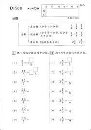image result  kumon math  printable worksheets