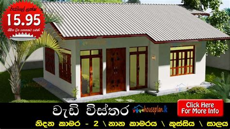 house plan sri lanka houseplanlk house