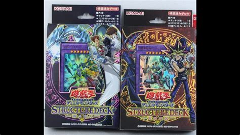 tcg deck lists 2016 yu gi oh kaiba structure deck 2016 deck list tcg