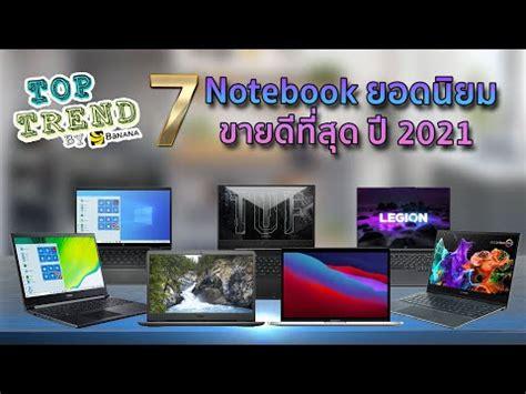 7 Notebook น่าใช้ ขายดีที่สุดปี 2021 | ซื้อ โน๊ ต บุ๊ค ...