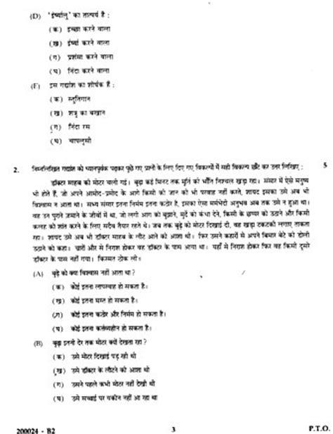 class  hindi   guess paper   summative