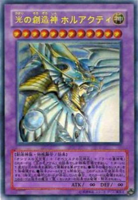 la carte yu gi oh la plus forte du monde