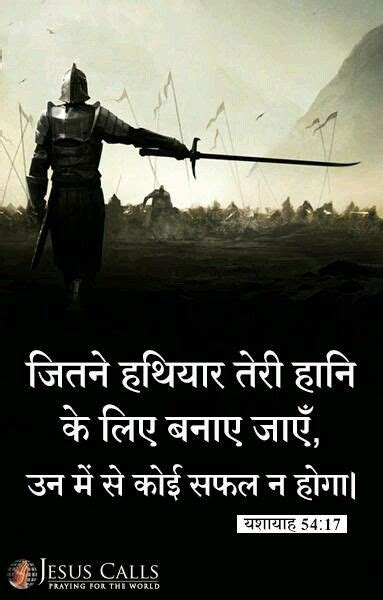 Jesus calls is a global ministry founded by late brother d.g.s. 14 best Hindi Bible Verses images on Pinterest | Bible scriptures, Bible verses and Biblical verses