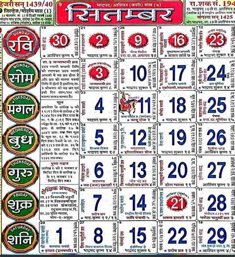 babulal chaturvedi calendar bbll