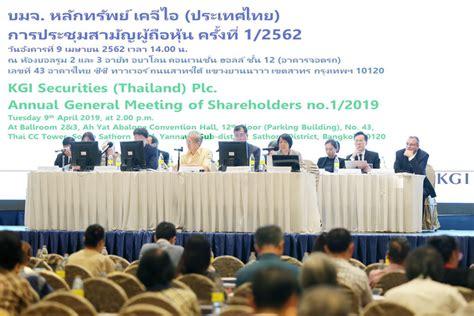 KGI ประชุมสามัญผู้ถือหุ้นอนุมัติปันผล 0.385 บาท - Hoonsmart