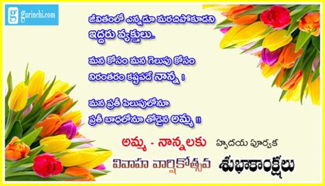 marriage quotes telugu  wedding wishes quotes  images