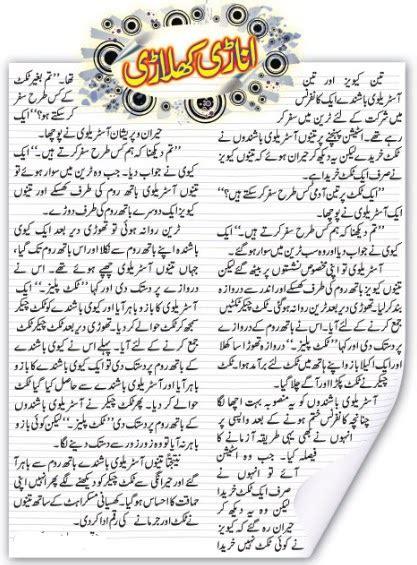 urdu blog funny urdu stories