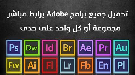تحميل جميع برامج - Adobe Cs6 - برابط مباشر - Win+Mac ...