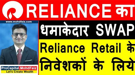 Live share price, historical charts, volume, market capitalisation, market performance, reports and other company details. RELIANCE STOCK का धमाकेदार SWAP | RELIANCE SHARE LATEST NEWS | RELIANCE RETAIL | - YouTube