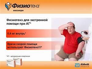 Лекарство от гипертонии для водителей