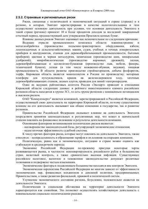Глава 3. Транспортирование тепловой и электрической энергии Мансуров В.А. Основи енергозбереження
