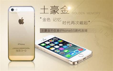 gold iphone  mocked  nouveau riche  china
