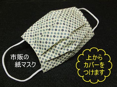 手作り マスク 布 素材