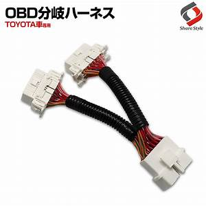 Share Style  Obd Branch Harness 2