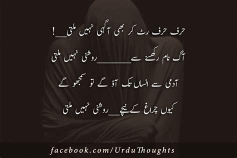 Best Sad Poetry In Urdu Best Urdu 2 Line Poetry Urdu Sad Shayari Two Lines