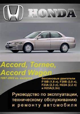 honda accord torneo 1997 2002 owners manual engine honda accord torneo 1997 2002 руководство по эксплуатации устройство обслуживание ремонт