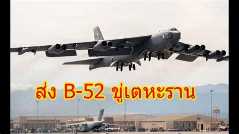 สหรัฐฯส่ง B52 บินรวดเตือนเตหะราน หวั่นกองเรือนิมิตถูกโจมตี ...