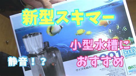 【ゼンスイqq1】小型水槽におすすめの外掛けスキマー買いました。