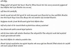 Rupika The Bank Job 1 - Wal Katha Amma Pdf