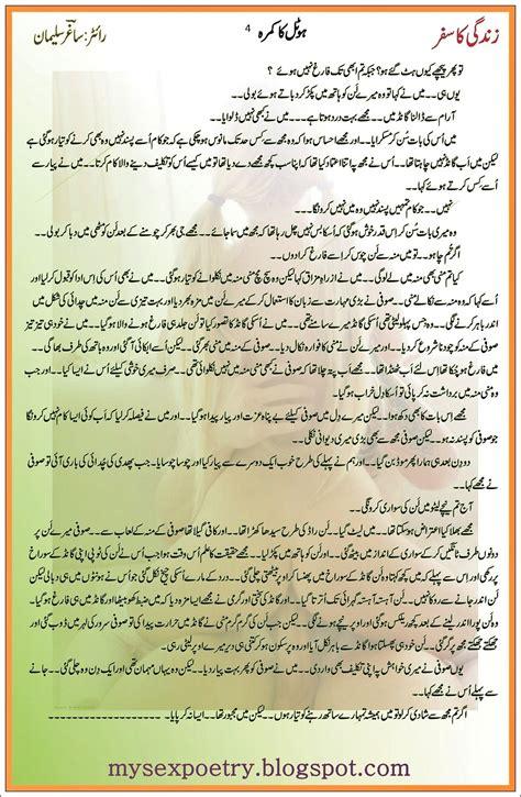 Pure Inpage Urdu Font Lun Phudi Kahania Hotel Ka Kumraa New