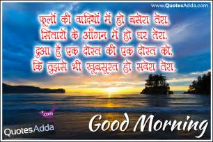 Good Morning Best Friend Quotes