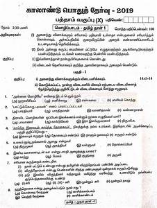 Omtex Classes  10th Tamil Paper 1