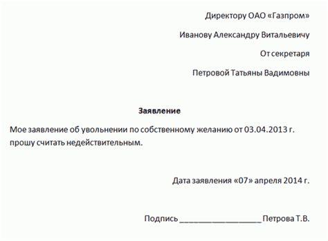 Бланк заявления на внесение вида жительство
